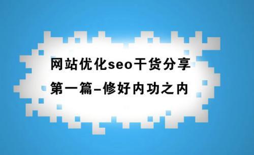 总结站内SEO八大核心优化点