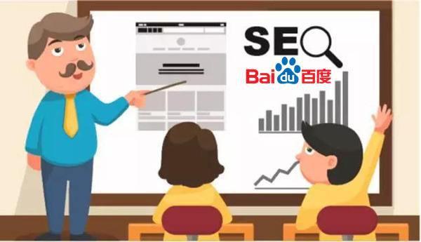 龙岗SEO培训讲企业网站SEO定位不可忽略