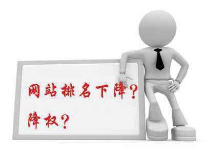 SEO免费培训教程:网站被降权怎么办?如何解决网站被降权?