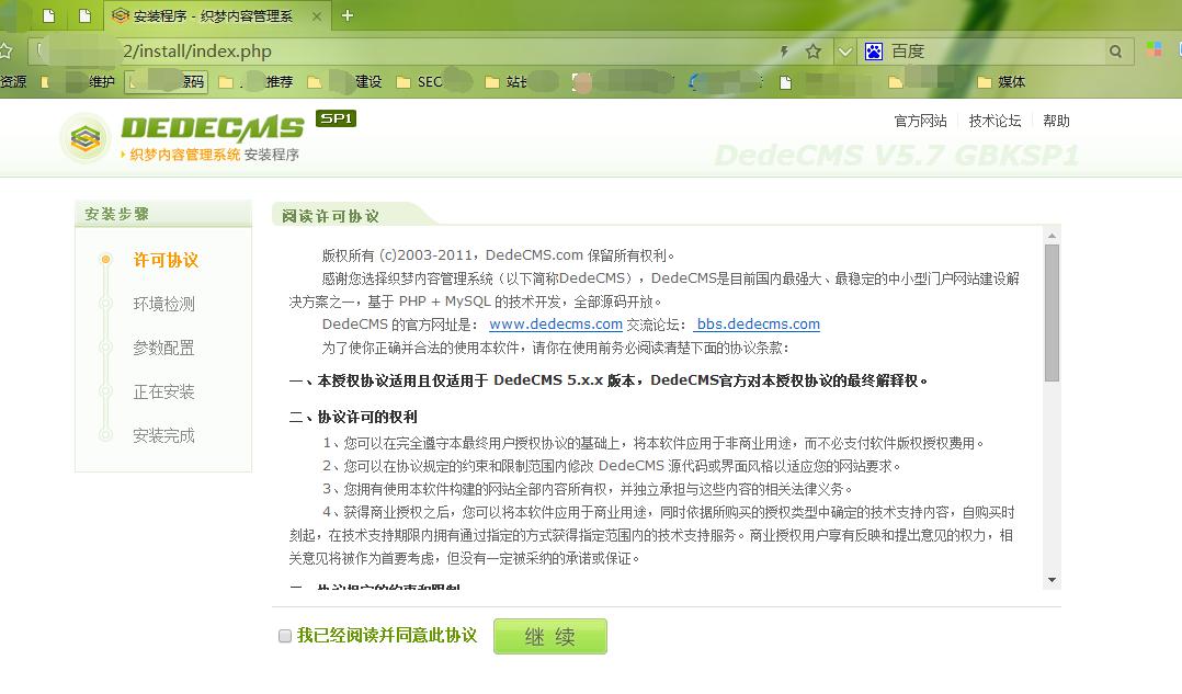网站搬家第五步:织梦网站重新安装