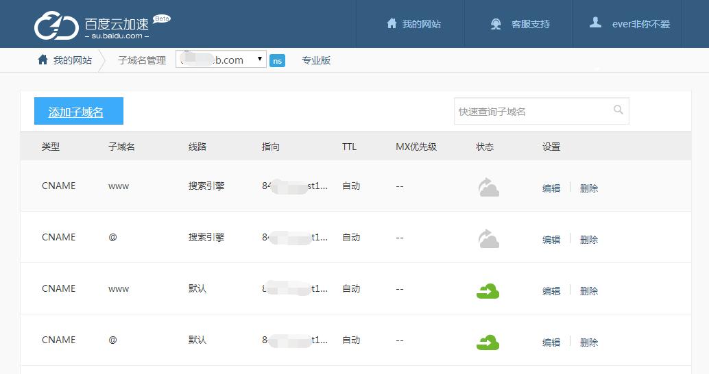 网站搬家第二步:域名解析到新的IP上