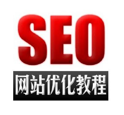 山西SEO讲解正规SEO技术做网站排名教程