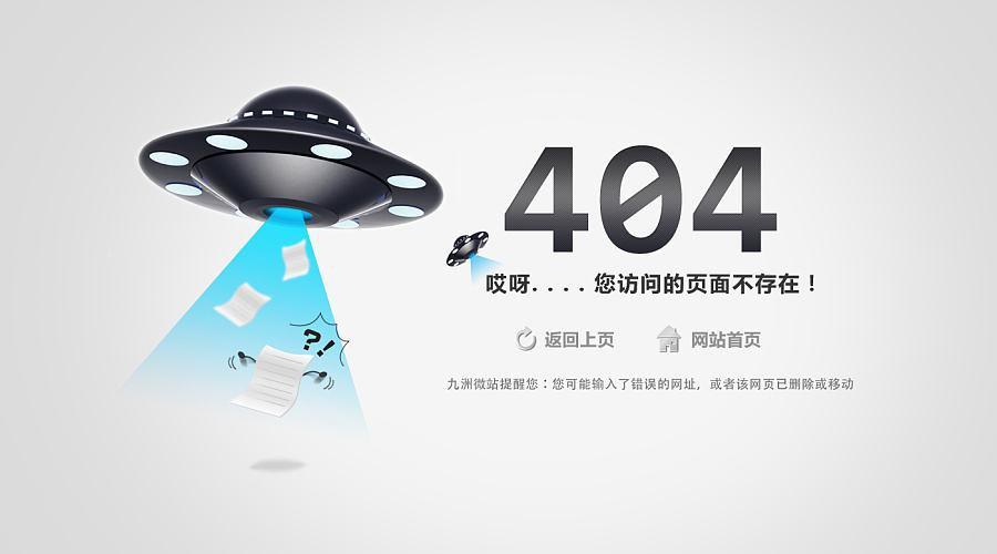 404页面举例说明负面SEO优化技术